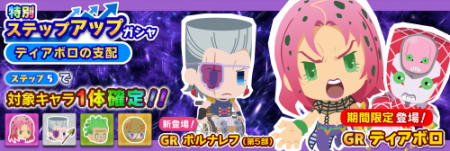 New character release! Diavolo & Polnareff(Part 5) [STEP UP